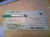 tokubetsubin_081027