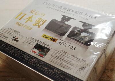 HDR103