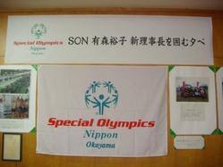 スペシャルオリンピックス 岡山 イベント