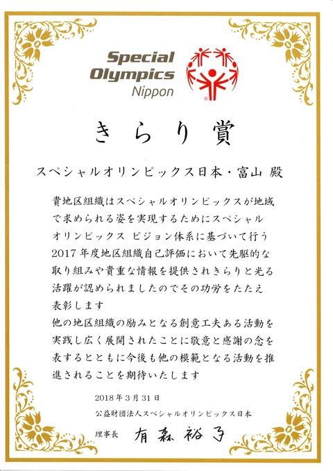 きらり賞(2018)