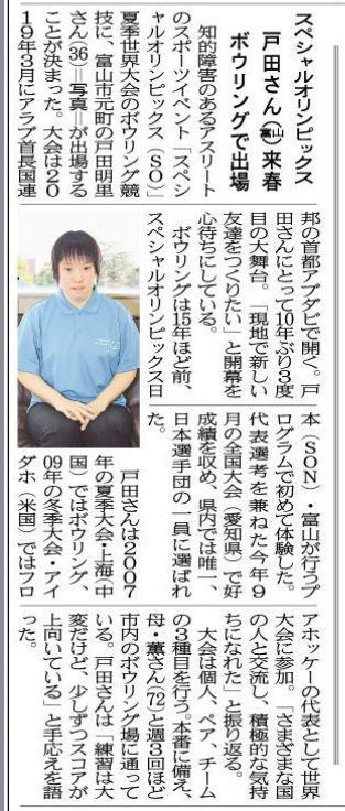 北日本新聞あかりちゃん20181102