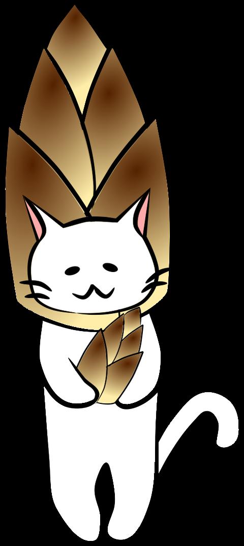 ☆猫たけのこ