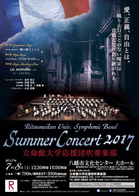 concert_170708