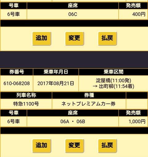 IMG_20170807_180152