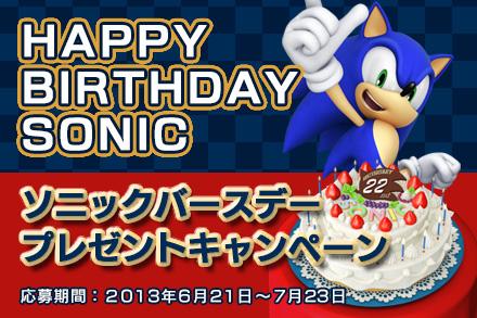 sonic_birthday