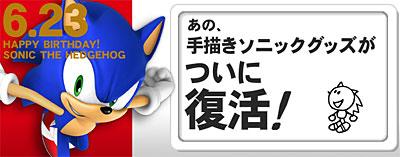 080624_1_手描きソニックグッズ復活.jpg