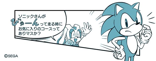 001_Sonic_twitter
