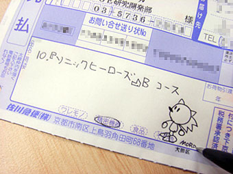 手描きのソニックby茂呂真由美 _070828_1.jpg