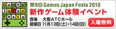 「Games Japan Festa in OSAKA」バナー