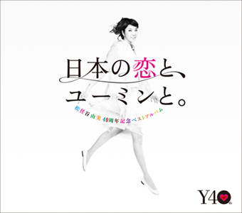yuming_CD_covers