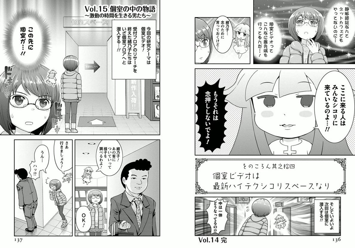 【画像】個室ビデオ店を解説した漫画が話題に