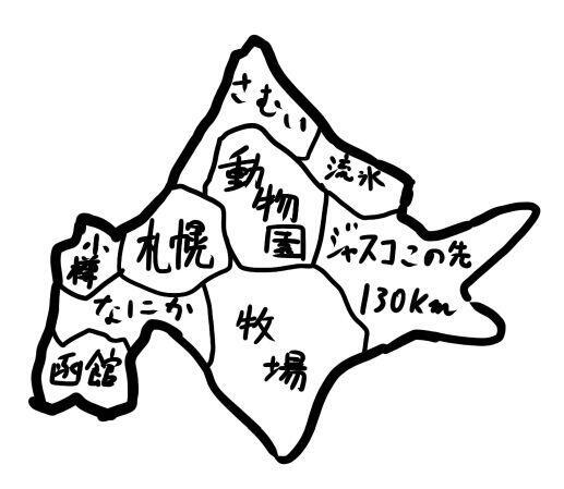 北海道あるあるwwwwwwwww