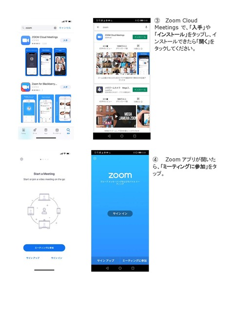 zoom(スマホ)_ページ_2