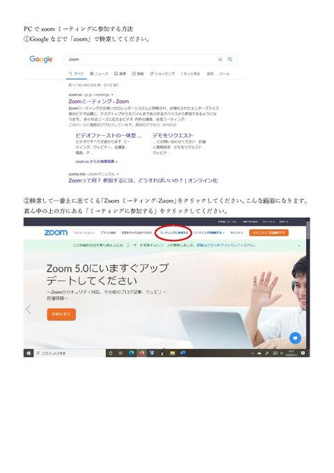 zoom(PCで参加)_ページ_1