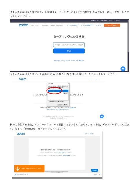 zoom(PCで参加)_ページ_2