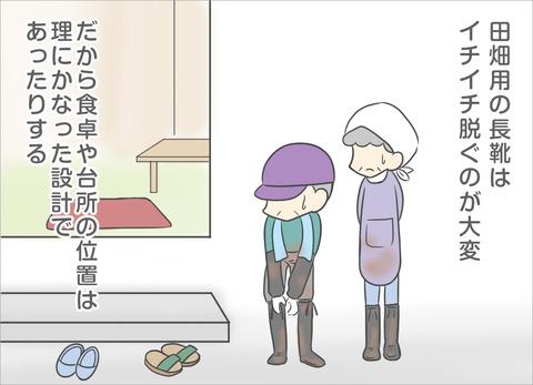 farm-kitchen3