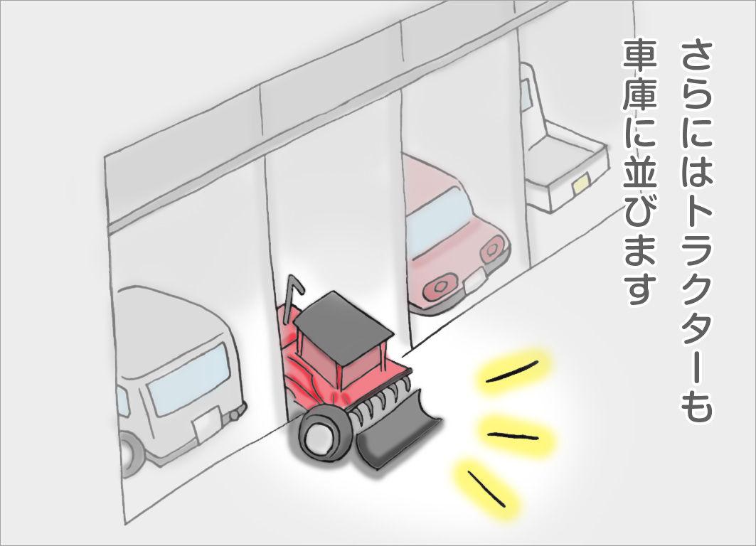 さらにはトラクターも車庫に並びます