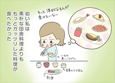 inaka-cuisine3
