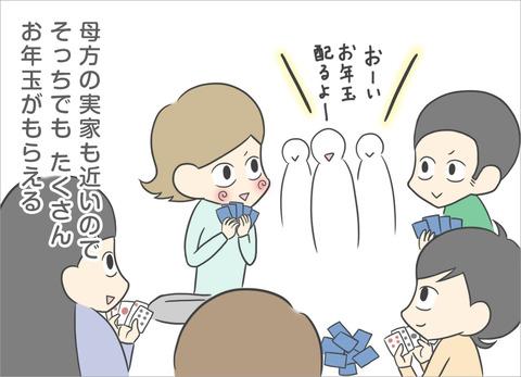 otoshidama4