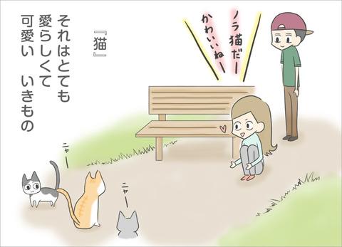 猫。それはとても愛らしくて可愛い生き物