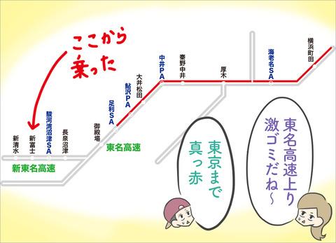 東名高速上りは大渋滞