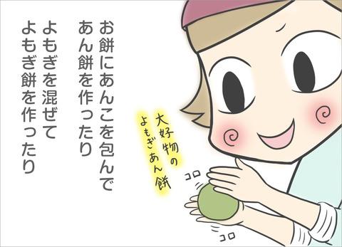mochitsuki3