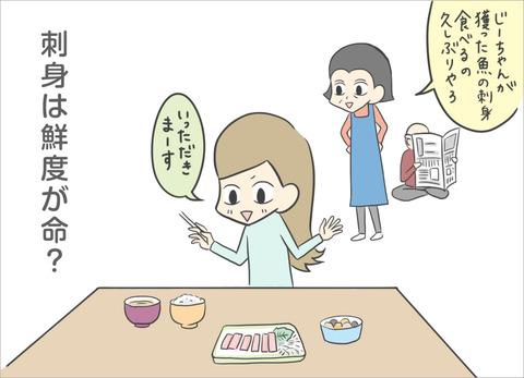 sashimi-fresh1