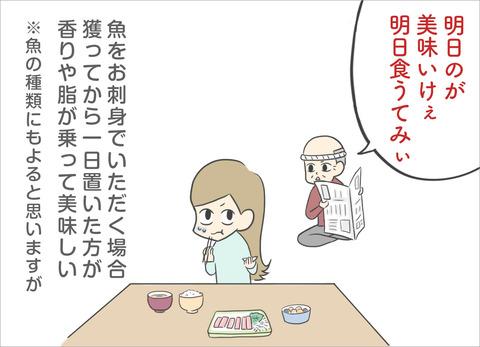sashimi-fresh4