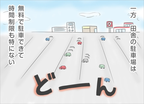 parking-fee3