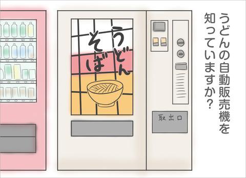 udon-machine1