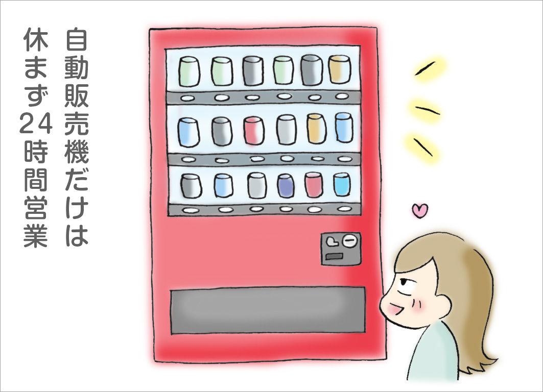 自動販売機だけは休まず24時間営業
