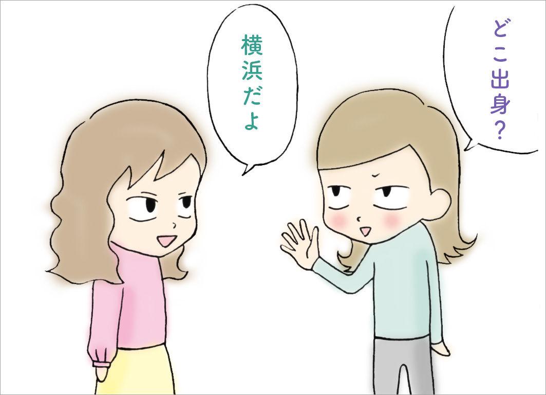 どこ出身?横浜だよ