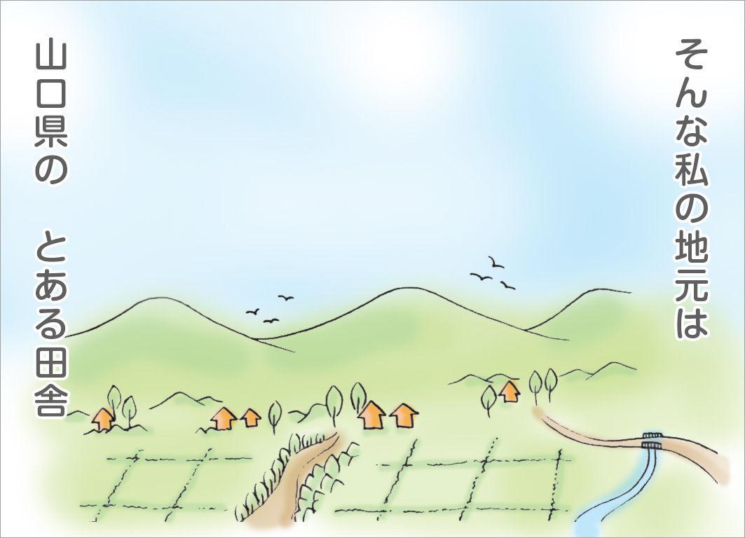 そんな私の地元は、山口県のとある田舎