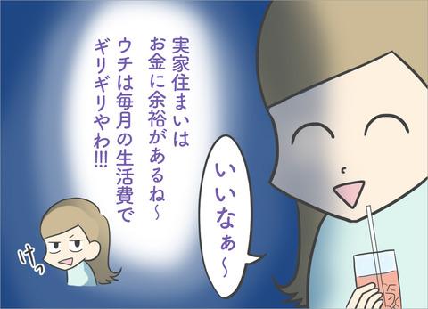 (心の声)実家住まいはお金に余裕があるね〜ウチは毎月の生活費でギリギリやわ!