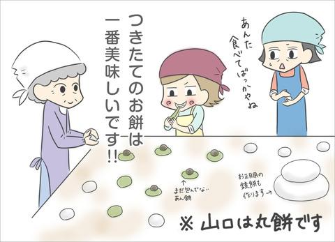 mochitsuki4