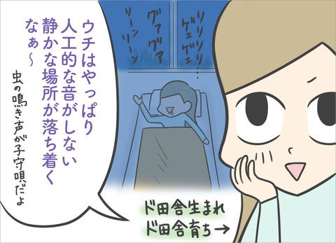 city-inaka-noise3