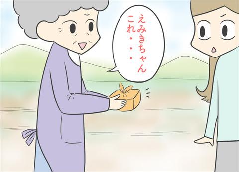ohagi2