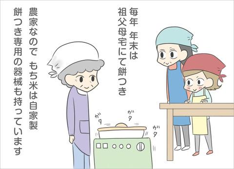 mochitsuki1