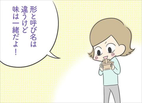 joki-manju3