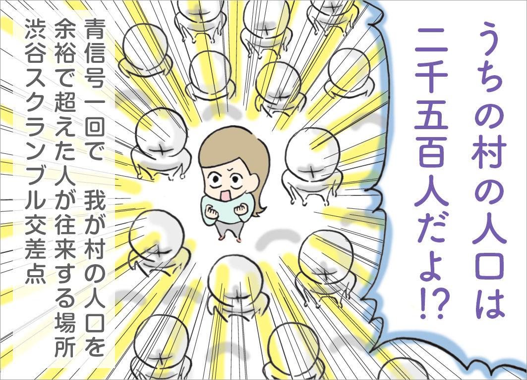 「うちの村の人口は2,500人だよ!?」青信号一回で我が村の人口を余裕で超えた人が往来する場所、渋谷スクランブル交差点