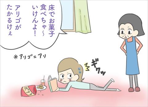 「床でお菓子食べちゃーいけんよ、アリゴがたかるけー」と母に注意される