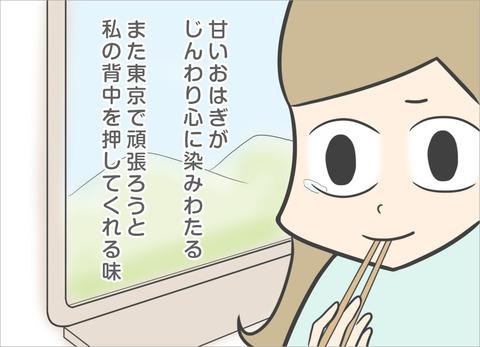 ohagi4