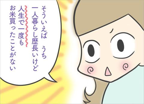 inaka-boast3