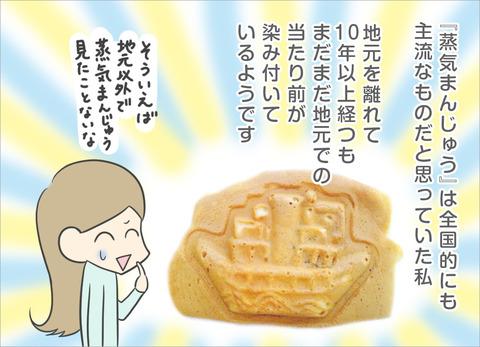 joki-manju4
