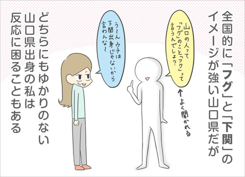what-is-yamaguchi1_4