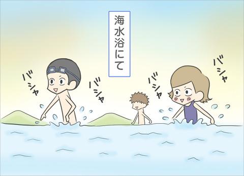 海水浴にて