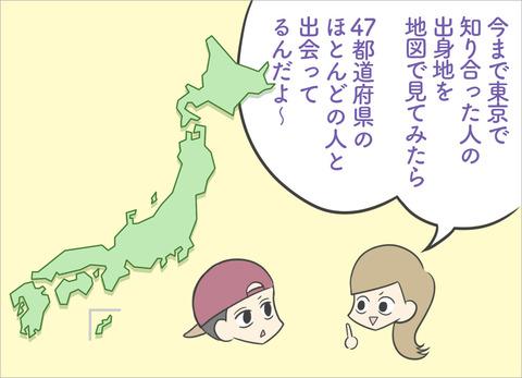 tokyo-rocal2