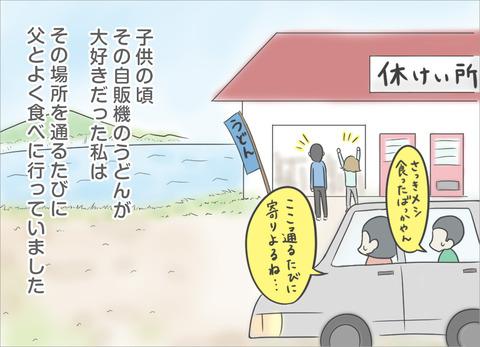 udon-machine4