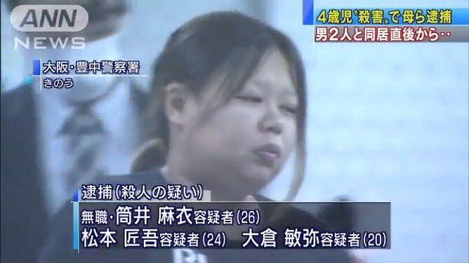【大阪】シングルマザーが出会い系で出会った男達と同居して子供へ暴行「しばいて。ウチのやり方や」暴行後にラインで友達にあざだらけの子供の写真を送信「こんなふうになってる笑」