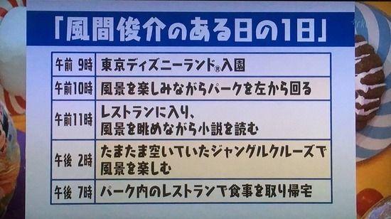 【悲報】ジャニーズタレント風間俊介さんのディズニーランドでの過ごし方wwwwww